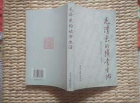 【珍罕 逄先知 签名 签赠本 有上款】毛泽东的读书生活=== 2003年12月 一版一印