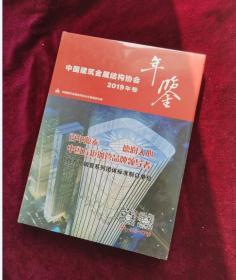 中国建筑金属结构协会年检2019年卷  全新正版未开封