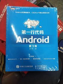 第一行代码Android第3版 影印