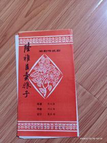 湖剧戏单:陆雅臣卖娘子(湖剧名家高兴发,许丽娟主演)
