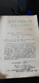 毛泽东同志   在扩大的中央工作会议上的讲话 油印本