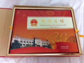 辉煌历程 纪念青岛市人民代表大会设立常务委员会30周年  珍藏 纪念册