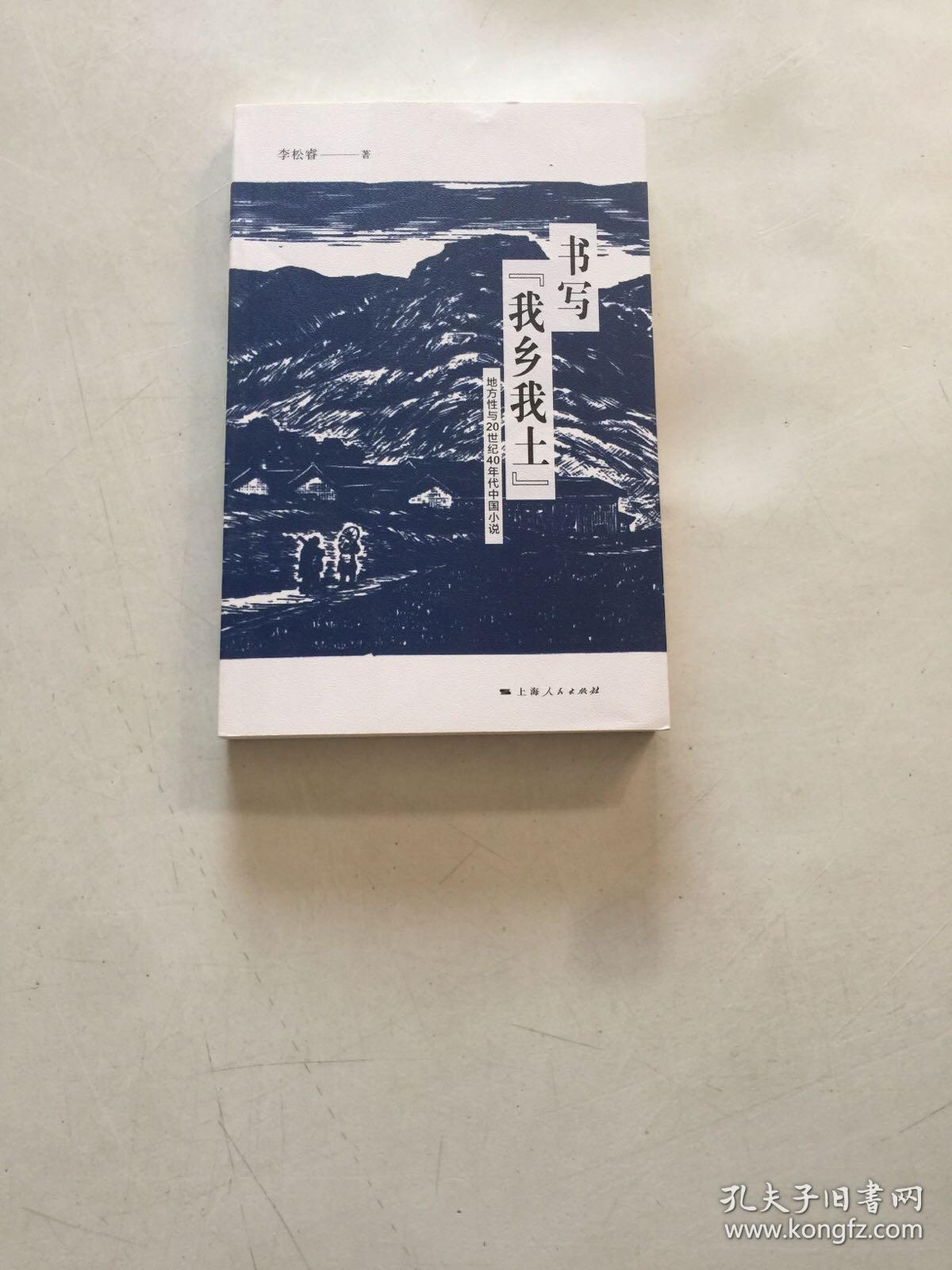 """书写""""我乡我土"""":地方性与20世纪40年代中国小说    李松睿签增本保真"""
