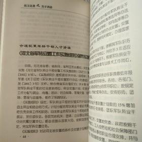 新土地管理法实务全书