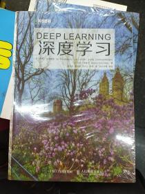 深度学习 花书 影印
