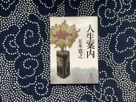 人生案内/角川文库(日文原版书,五木宽之 著)