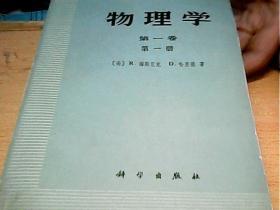 物理学【第一卷1册2册】【第二卷1册2册】共4册