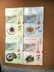 巴国布衣烹饪经典: 蒸菜.小吃.炒菜.汤菜[4本合售】