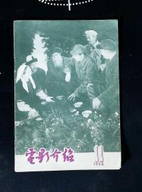 电影介绍(1964年11 期)