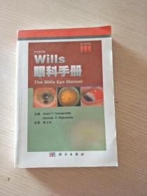 WILLS眼科手册 : 原书第6版 中文翻译版