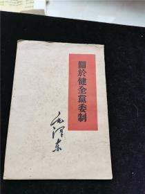关于健全党委制 毛泽东