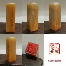 旧藏沙文若款闲印章一方  印文:冰雪聪明。