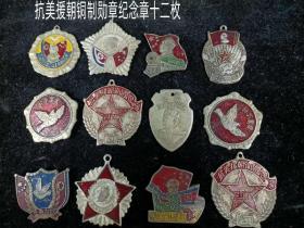 下乡收到抗美援朝铜制勋章纪念章十二枚,枚枚经典,包浆醇厚,老化明显,红色文化收藏佳品。