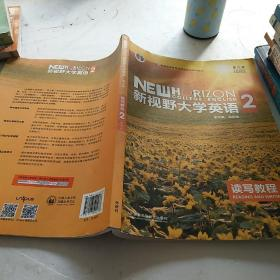 """新视野大学英语 读写教程(2 智慧版 第3版)/""""十二五""""普通高等教育本科国家级规划教材。"""