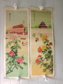 济南美术工厂印制·四条屏