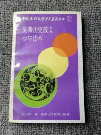 中国古典文学少年启蒙丛书--先秦历史散文少年读本