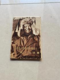 中国工人阶级的先锋战士,铁人王进喜,明信片11张