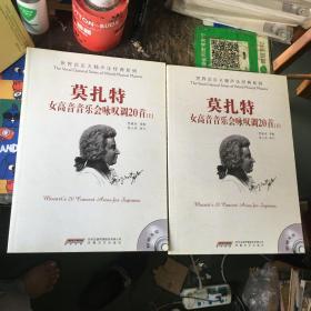 莫扎特女高音音乐会咏叹调20首(上下册)(附赠光盘)