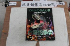 恐龙星球大揭秘:白垩纪争霸