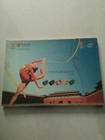 中银VlSA奥运信用卡,(五色卡,五张全)