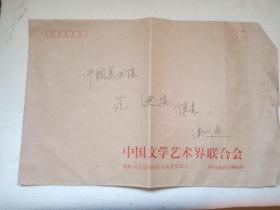 当代名家写给范迪安手写信封(多封),没信只有封