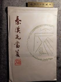 荣宝斋信笺木版水印秦汉瓦当三木板信笺