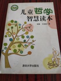 儿童哲学智慧读本