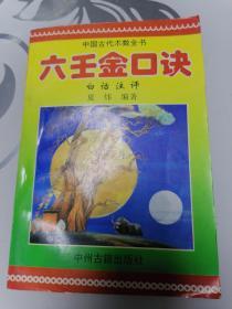 中国古代术数全书.六壬金口诀(白话注评)
