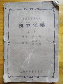 中华书局1935年初中化学(上册)