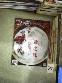 贝太厨房  中外食品工业  2015  10