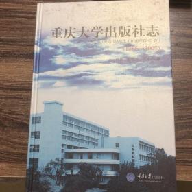 重庆大学出版社志:1985-2005