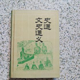 古典名著普及文库- 史通·文史通义