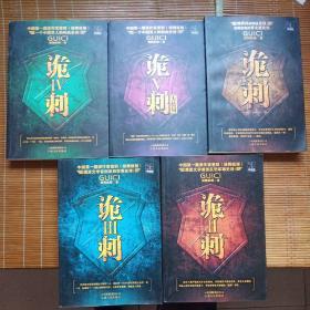 诡刺全五册