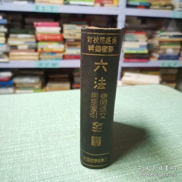 六法全書(1937年8月)