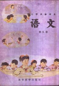 小学实验课本 语文 第九册
