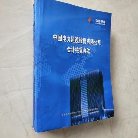 中国电力建设股份有限公司会计核算办法