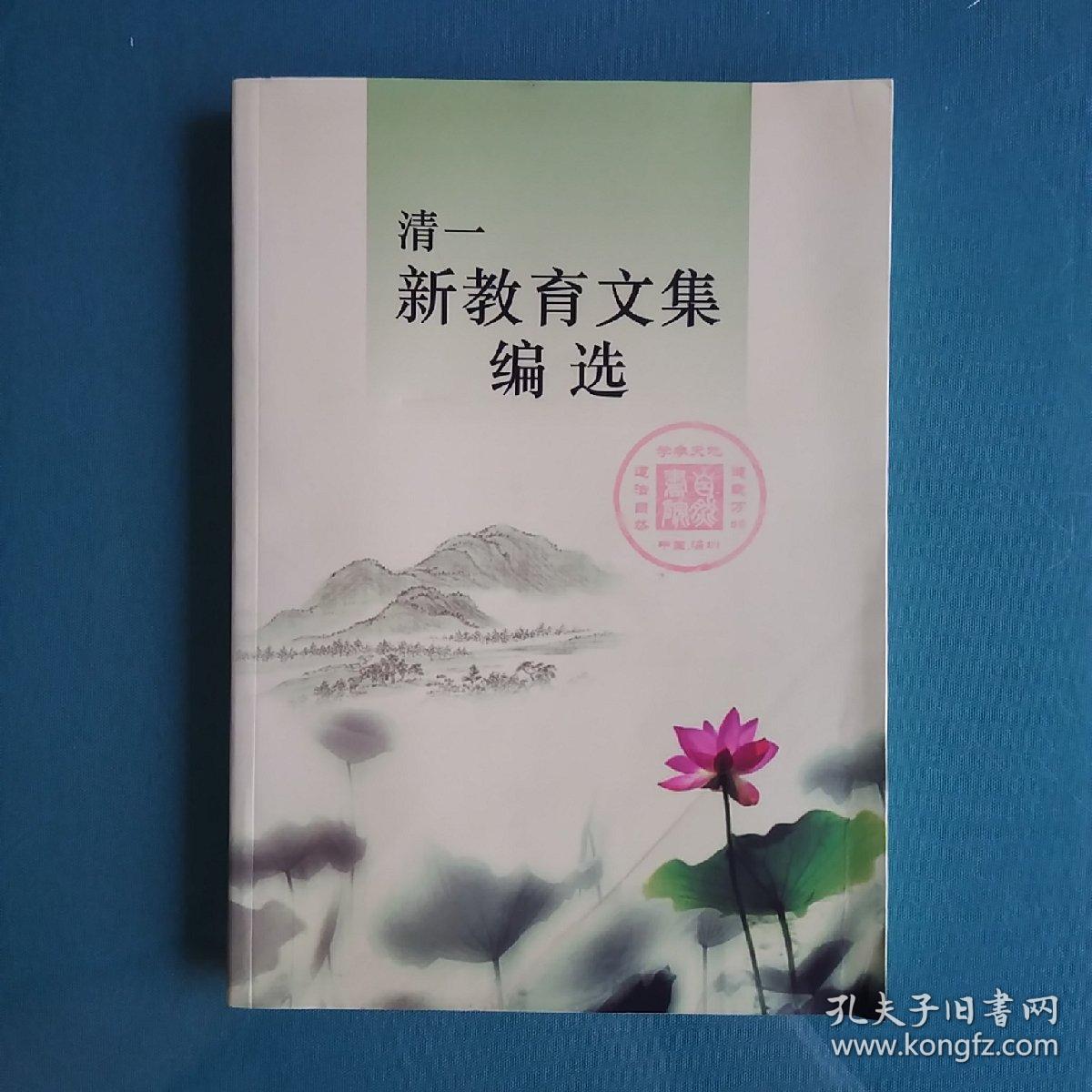 清一新教育文集编选