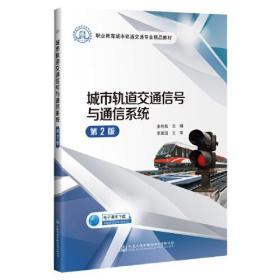 城市轨道交通信号与通信系统(第2版)