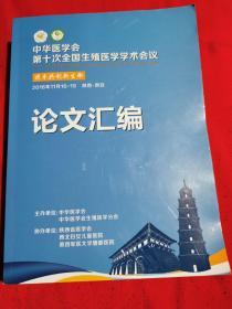 中华医学会第十次全国生殖医学学术会议论文汇编