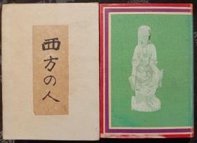 《罗生门》作者【芥川龙之介】著作《西方的人》初版一印精装本,函套装帧
