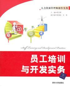 二手员工培训与开发实务葛玉辉清华大学出版社9787302226970