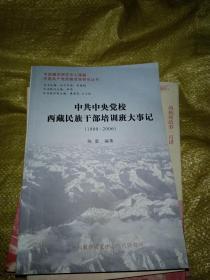 中共中央黨校西藏民族干部培訓班大事記(1980年-2010年)