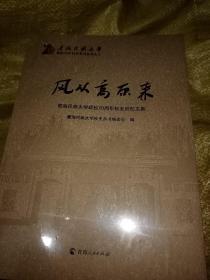 風從高原來——青海民族大學建校70周年校友回憶文集》