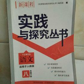 新课程实践与探究丛书 : 人教版. 语文. 八年级.  下册