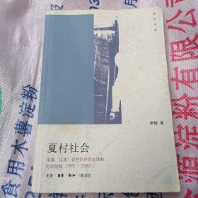 """夏村社会:中国""""江南""""农村的日常生活和社会结构(1976-2006)"""