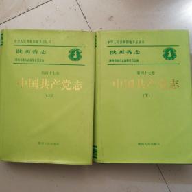 陕西省志.第四十七卷.中国共产党志