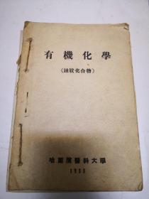1953年哈尔滨医科大学教材《有机化学》链状化合物