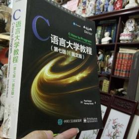 C语言大学教程(第七版)(英文版)好书好品 正版现货