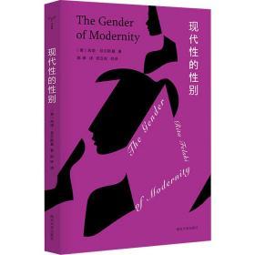 现代性的性别守望者·镜与灯