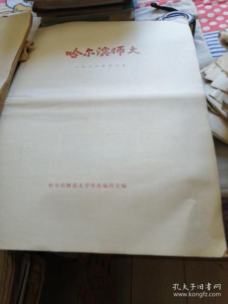 哈爾濱師大(校報:1986年合訂本、1987年合訂本)